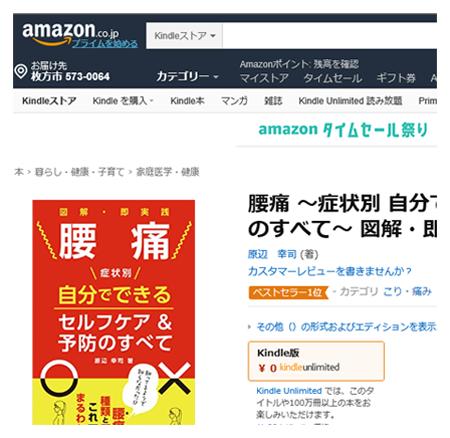 Amazon売れ筋ランク1位